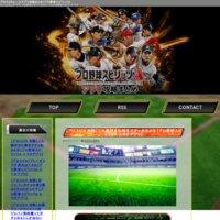 プロスピAエースアプリ攻略まとめ|プロ野球スピリッツA