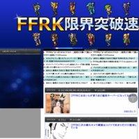 FFRK限界突破速報