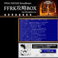 FFRK攻略BOX